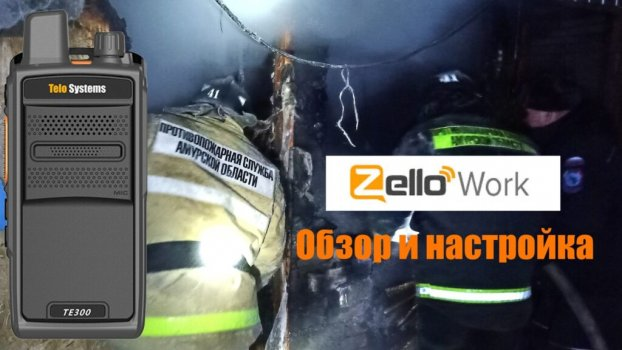 Zello Work. Обзор и настройка.